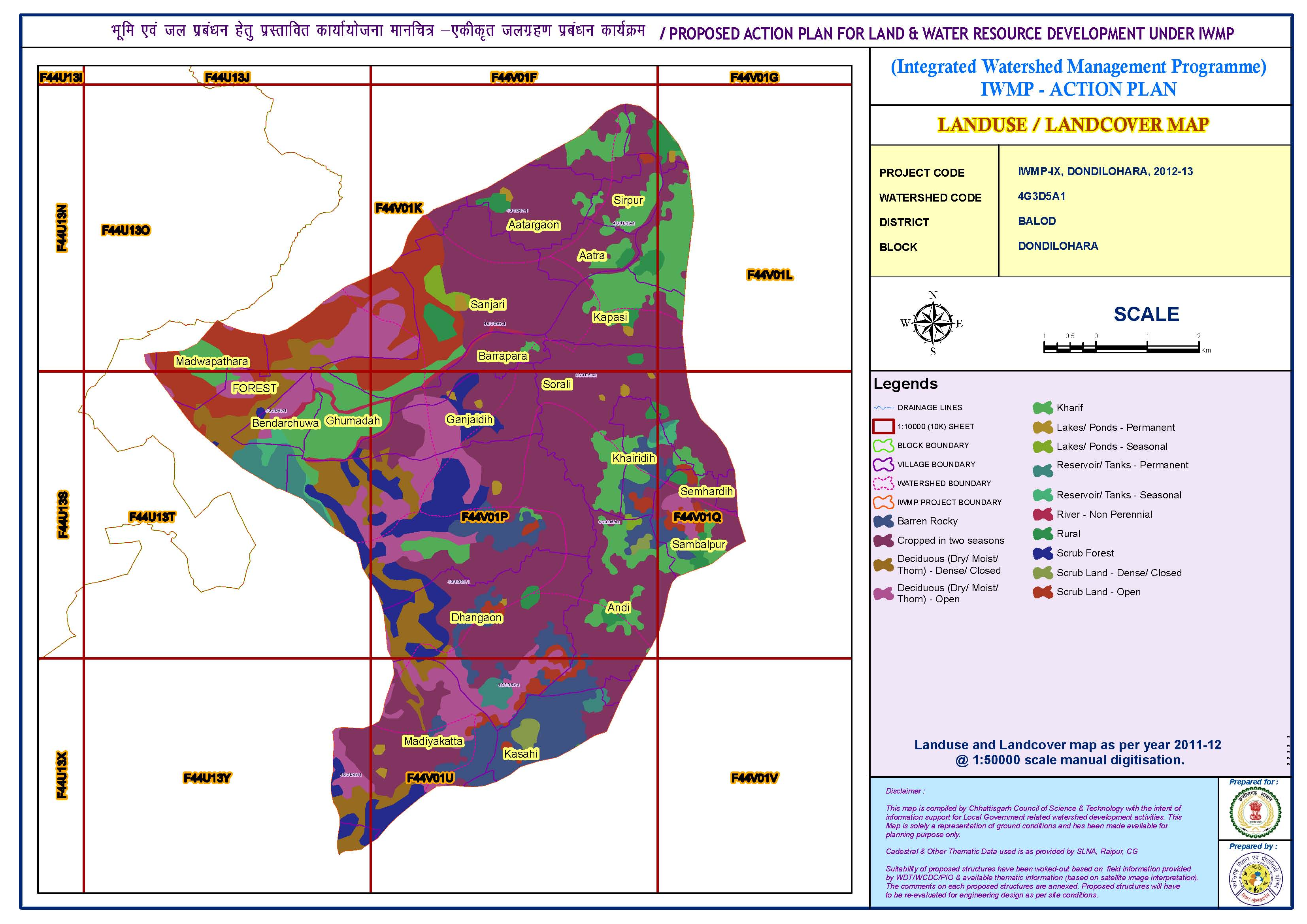Integrated watershed management  (Landuse/landcover map)